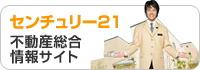 センチュリー21不動産総合情報サイト